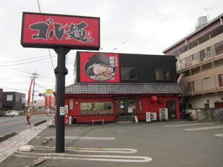 ゴル麺 用田店 店舗外観.JPG