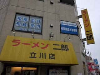 ラーメン二郎/立川店 店舗外観.JPG