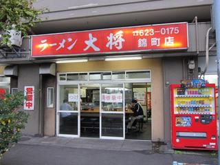 ラーメン大将/錦町店 店舗外観.JPG