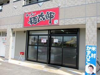 ラーメン麺太郎 店舗外観.JPG
