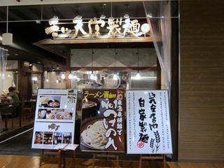 三ツ矢堂製麺 Luz湘南辻堂店 店舗外観.JPG