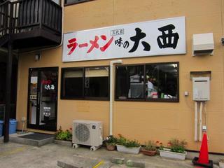 三代目 味の大西 店舗外観.JPG