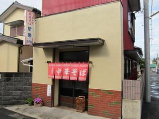 中華そば新楽 店舗外観.JPG