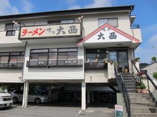 味の大西/大井店 店舗外観.JPG