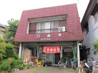 品香亭 店舗外観.JPG