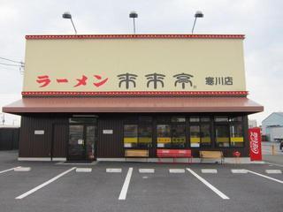 来来亭 寒川店 店舗外観.JPG