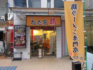 松壱家鶏 店舗外観.JPG