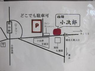 極麺/小次郎 駐車場案内図.JPG
