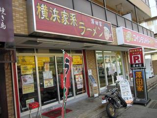 澤田家 店舗外観.JPG