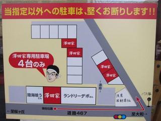 澤田家 駐車場案内図.JPG
