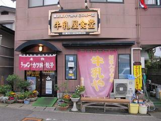 牛乳屋食堂 店舗外観.JPG