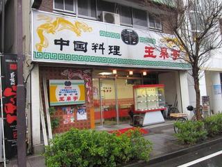 玉泉亭 店舗外観.JPG