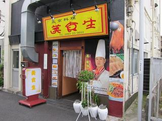 美食生 店舗外観.JPG