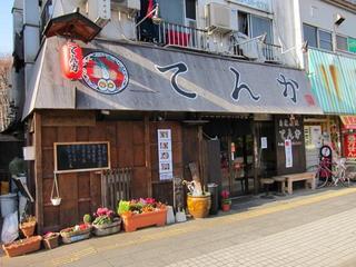 自家製麺てんか 店舗外観.JPG