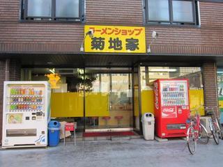 菊池家 店舗外観.JPG