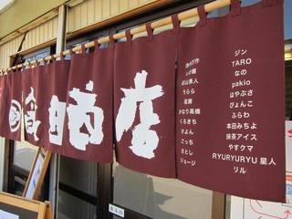 飯田商店 暖簾.JPG