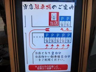 飯田商店 駐車場案内図.JPG