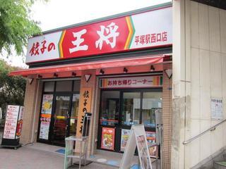 餃子の王将@平塚駅西口店 店舗外観.JPG