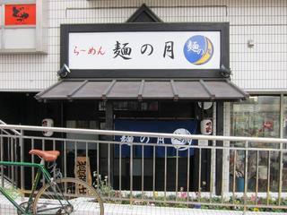 麺の月 店舗外観.JPG
