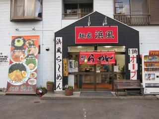 麺家浜風/田谷店 店舗外観.JPG