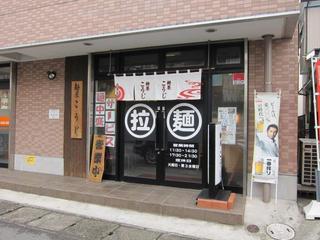 麺屋こうじ 店舗外観.JPG