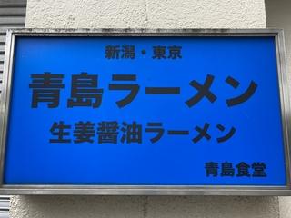 青島食堂@秋葉原 看板