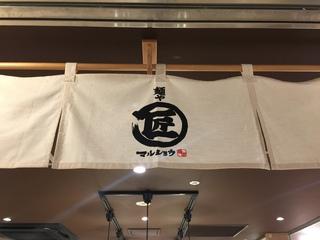 麺やマルショウ地下鉄新大阪店 暖簾