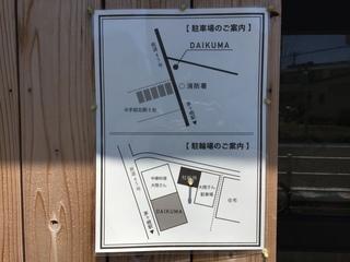 ダイクマ駐車場案内図