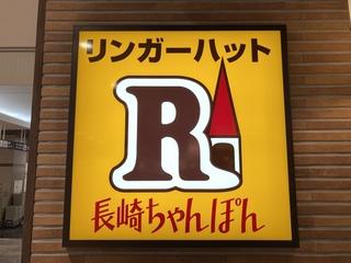 リンガーハット/イトーヨーカドー葛西店