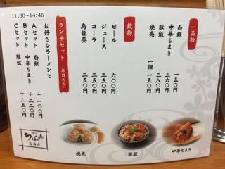 ちばき屋 メニュー弐