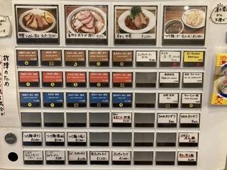 麺や七彩 券売機
