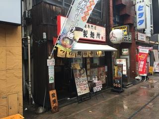 三田製麺所 三田本店 店舗外観