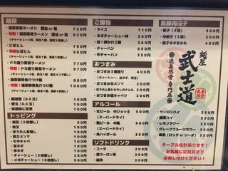 麺屋武士道 メニュー