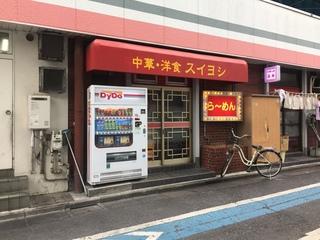 萃寿 店舗外観