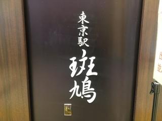 東京駅 斑鳩 看板