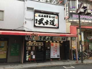 麺屋武士道本店 店舗外観