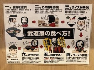 武道家賢斗 武道家の食べ方!