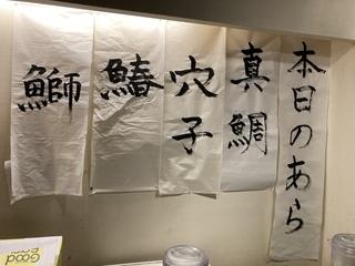 麺屋海神 新宿店 本日のあら