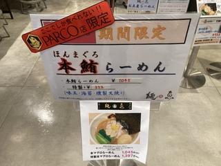 真鯛らーめん麺魚/錦糸町パルコ店 メニュー