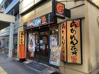 花月嵐/亀戸北口店 店舗外観