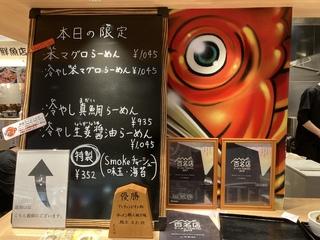 真鯛らーめん麺魚/錦糸町パルコ店