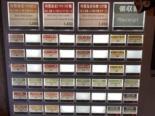 つけ麺 五ノ神製作所 券売機