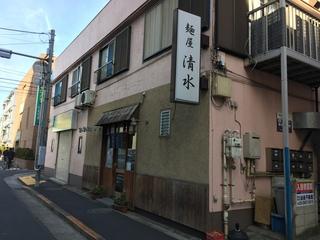麺屋清水 店舗外観