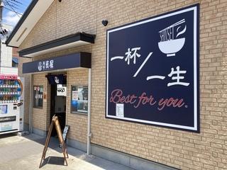 麺屋真星 店舗外観