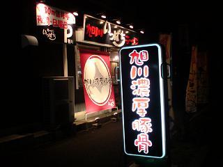 いっぱちラーメン 店舗外観.JPG