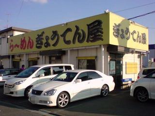 ぎょうてん屋/厚木本店 店舗外観.JPG