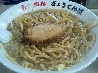 ぎょうてん屋/厚木本店 特ぎ郎2.JPG