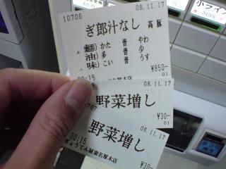 ぎょうてん屋東名厚木店 食券 野菜増し増し.JPG