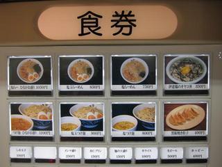 ひるがお東京駅店 券売機写真.JPG