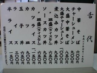 まこと食堂 メニゥ.JPG